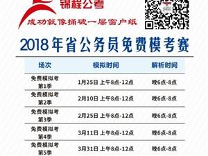 2018年锦程公考省公务员考试免费模考赛开始报名