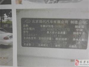 车牌号为鲁PGX276北京现代轿车一辆