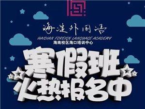 海淀外国语学校ios 怎么下载亚博体育市培训中心寒假班来啦!