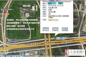 苏州GPS定位苏州GPS定位监控苏州GPS定位