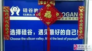 济阳硅谷教育