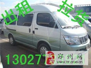 郑州金杯车出租拉货送货提货13027733921