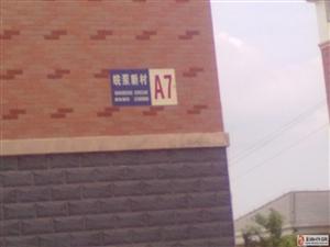 皖泵新村3室2厅2卫78万元房型大气,超大双阳
