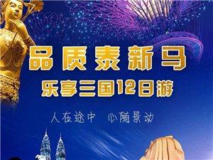 品質泰新馬樂享三國12日游