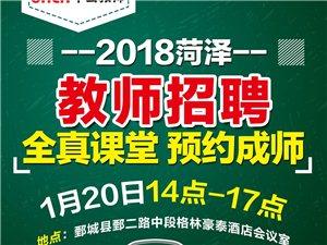 2018菏泽教师招聘试听课来了,免费听!!!