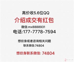 收购:高价收5.6位QQ!微信mx8888931