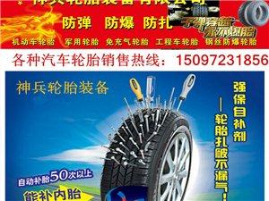 各种机动车 汽车轮胎批发