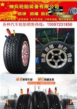 各种机动车汽车轮胎批发