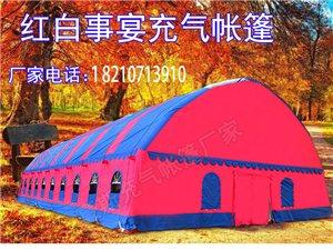 京诚豪斯大型婚宴充气帐篷红白喜事流动餐厅婚宴酒席一