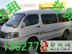 郑州面包车拉货电话13027733921