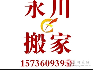 永川搬家搬运电话/永川搬家公司有哪几家?