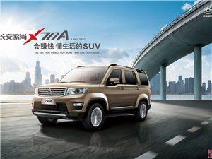 长安X70A新车到店 欢迎品鉴