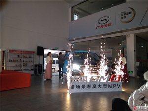 全場景奢享大型MPV 傳祺GM8贛州尊享上市