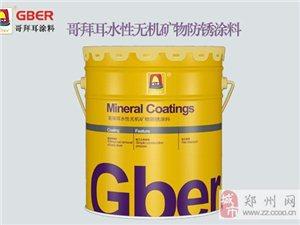 高性能防銹好涂料-哥拜耳水性無機礦物防銹涂料