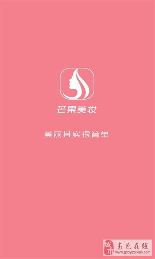 山东省芒果美妆厂家直供专业广受好评的芒果美妆家居家