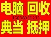 郑州全市区抵押典当回收手机笔记本等电子产品