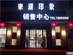 新濠天地官网网站东湖印象小区