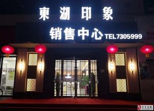 宝丰东湖印象小区