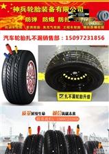 汽车更换自修补轮胎