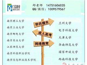 南京成人高考醫學類有哪些具體專業—南京仁信教育