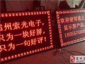 专业制作LED显示屏,电子灯箱