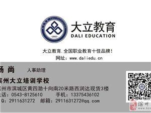 建造师消防工程师报名培训就来滨州大立教育