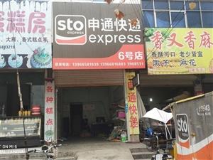 临泉申通快递6号店转让,地理位置优越,客源稳定,接手即可盈利。