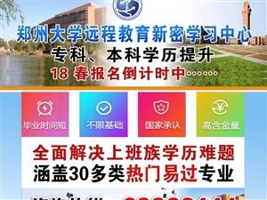 2018年郑州大学远程教育专科本科学历提升报名倒计