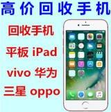 苏州吴江上门回收二手苹果手机oppo小米华为国产机