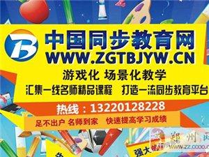 北京网校品牌加盟哪个好?同步教育整校输出赚钱快
