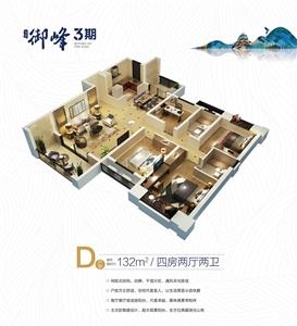 D户型-四房两厅两卫