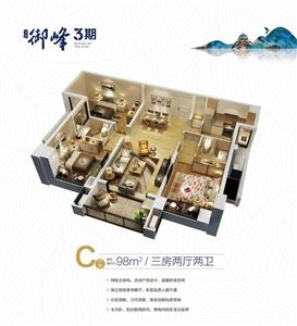 C户型-三房两厅两卫
