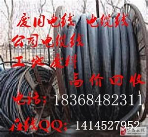 慈溪电缆线回收,镇海,北仑,江北,宁波电缆线回收。