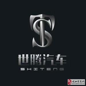 888真人娱乐世腾汽车4S店
