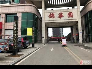 枝江市江汉路锦华园小区3室2厅1厨2卫