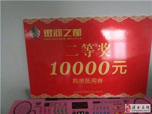 10000购房抵用券,现6999转手