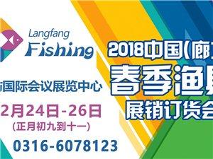 (廊坊漁具展)2018中國(廊坊)春季漁具展