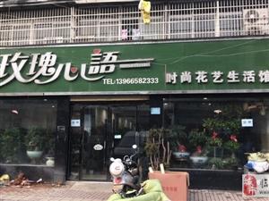"""临泉临�路水务局旁""""玫瑰心语""""时尚花艺馆 现低价转让"""