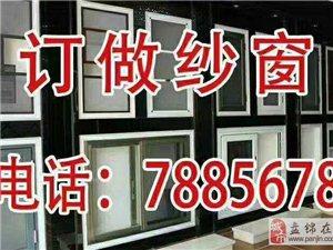 盤錦定做紗窗.電話0427-7885678
