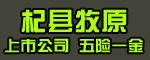 杞县牧原农牧有限公司