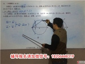 青州初三數學物理化學英語寒假輔導