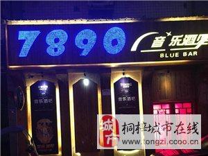 7890酒吧