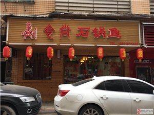 食尚石锅鱼