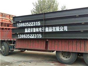 本公司生产及对外出售各种大型地磅、电子秤