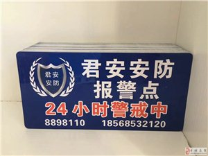 君安安防中心,專業提供聯網報警服務,監控安裝與維護