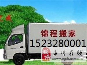 永川老城区搬家公司-永川锦程搬家-永川装卸货运