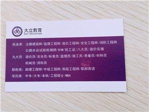 滨州消防工程师培训大立教育免费试代报名