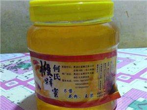 賣自家產的蜂蜜