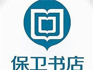 保衛書店誠招教育機構合作伙伴