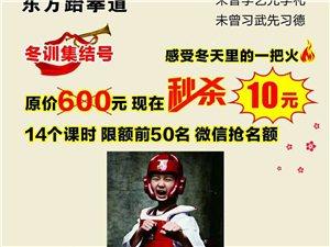 原价600元的跆拳道寒假集训,现在秒杀价10元,支持微信报名